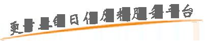 最专业的日化原料服务平台